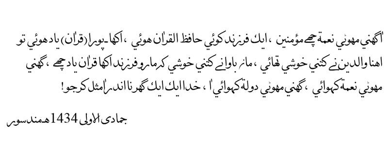 jumad-al-ula-1434-mandasaur