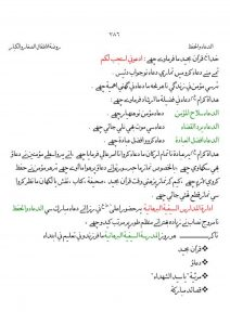 Dua wal Hifz